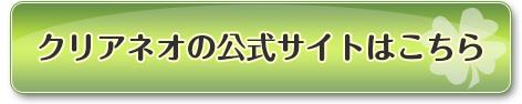 クリアネオの公式サイト