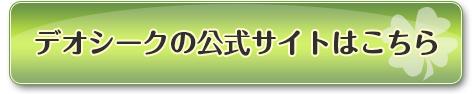 デオシークの公式サイト