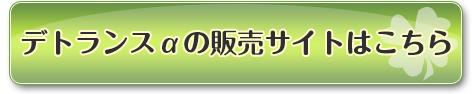 デトランスαの購入サイト