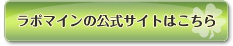 ラポマインの公式サイト