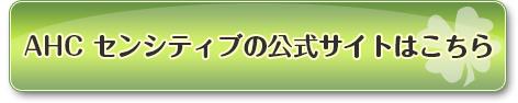AHCセンシティブの販売サイト